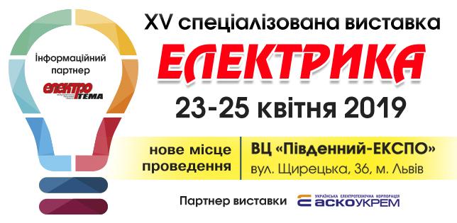 Expo Lviv 2019