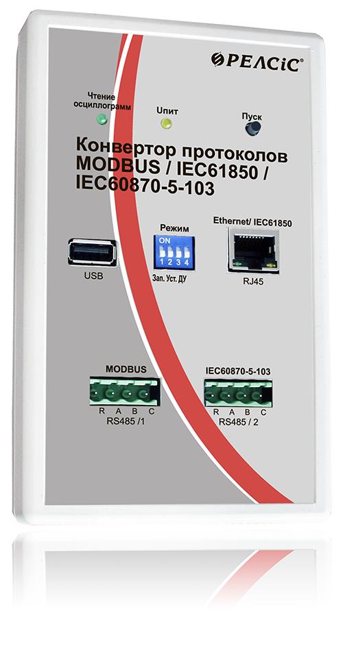 Конвертор Modbus / IEC 61850