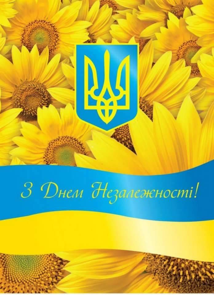 День независимости Украины - 2016