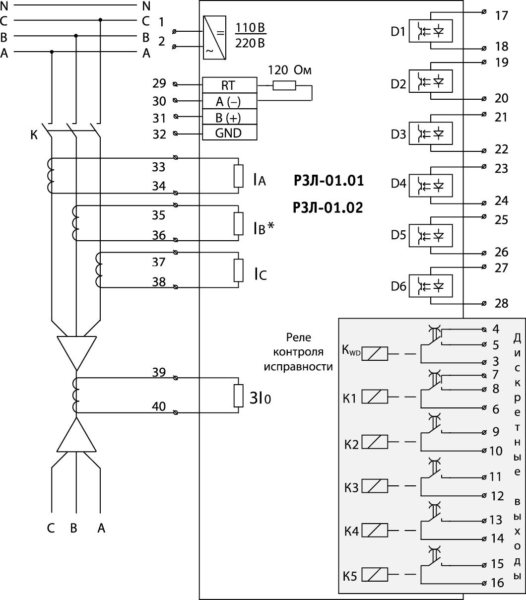 РЗЛ-01.01, РЗЛ-01.02 - схема подключения