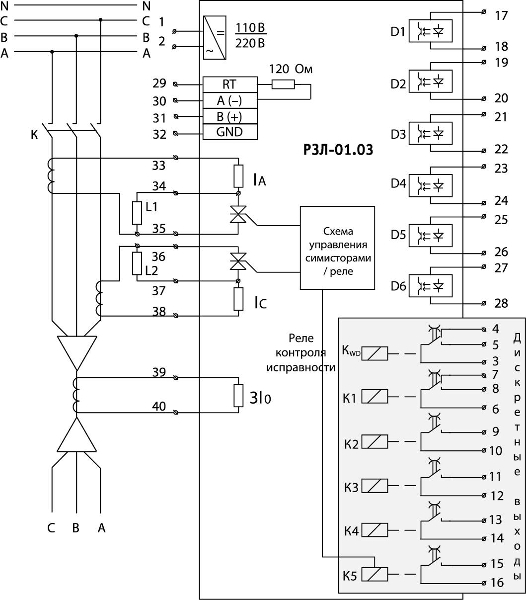 РЗЛ-01.03 - схема подключения