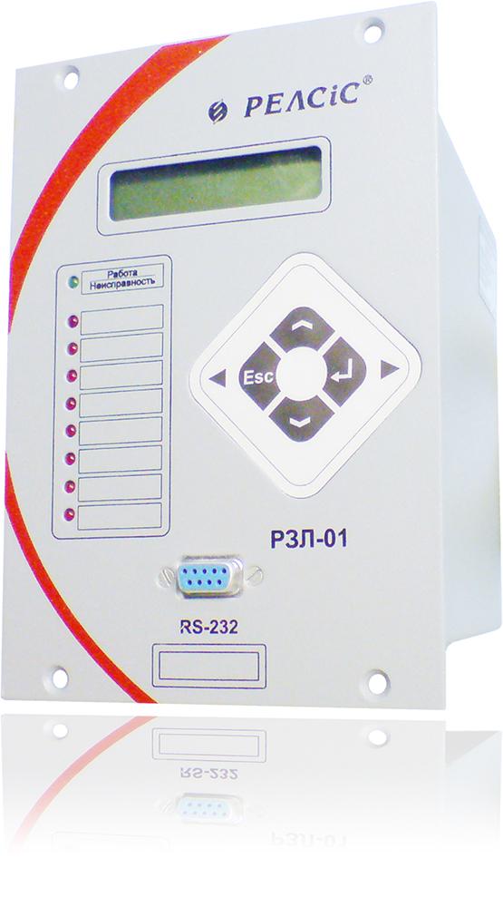 РЗЛ-01.01 - устройство релейной защиты и автоматики