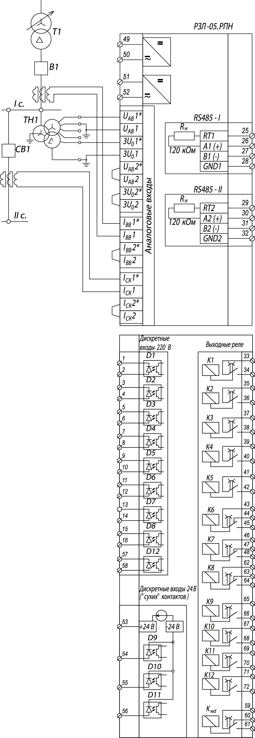 РЗЛ-05РПН - схема подключения