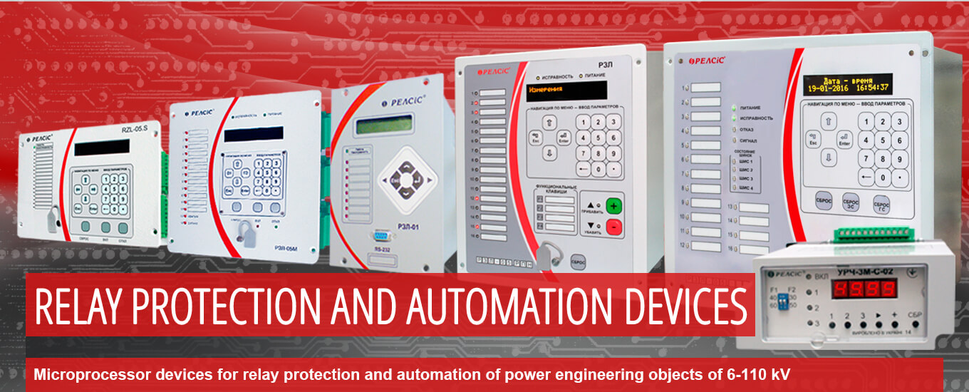 Relay Protection and Automation Devices | RELSiS